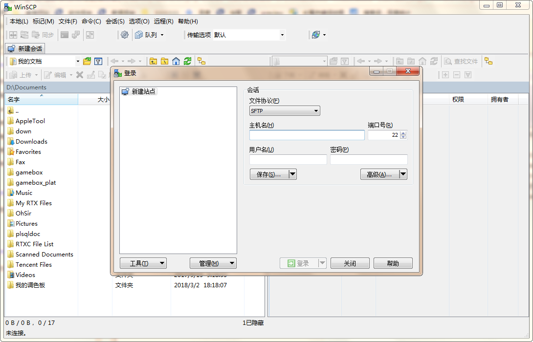 WinSCP(SFTP客户端)