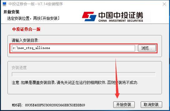 中国中投证券合一版通达信超强版
