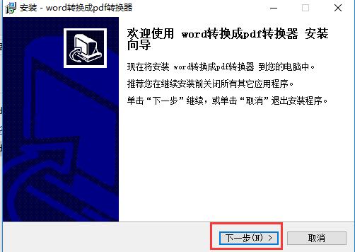 word转pdf转换器