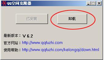 QQ空间克隆器