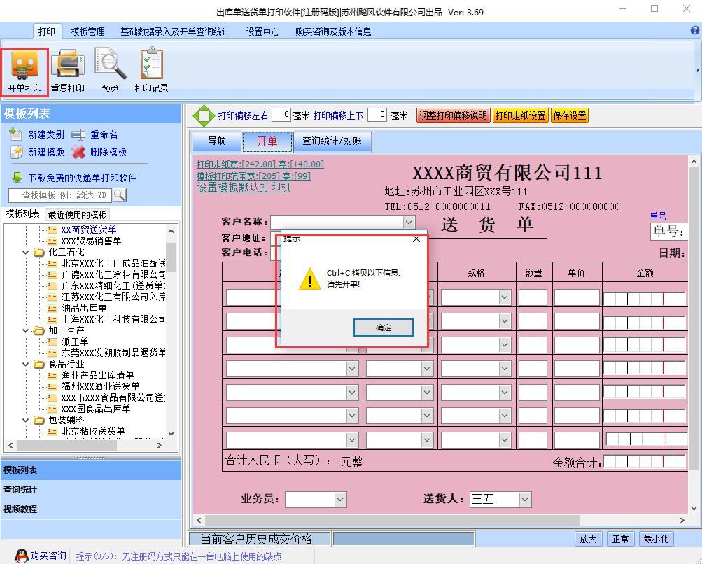 飚风送货单打印软件免费版下载