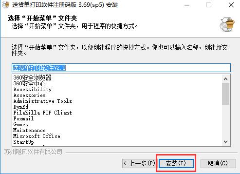 飚风送货单打印软件免费下载