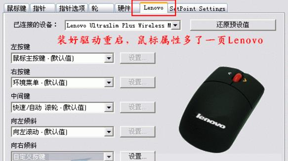 Lenovo联想鼠标驱动程序