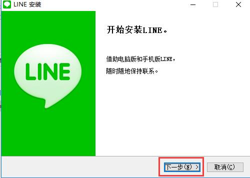 连我LINE