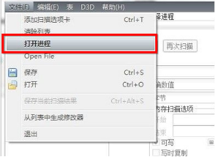 Cheat Engine(ce修改器)