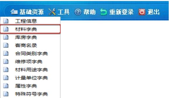 广联达建设工程材料管理鸿运国际娱乐