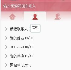 YY语音官方下载