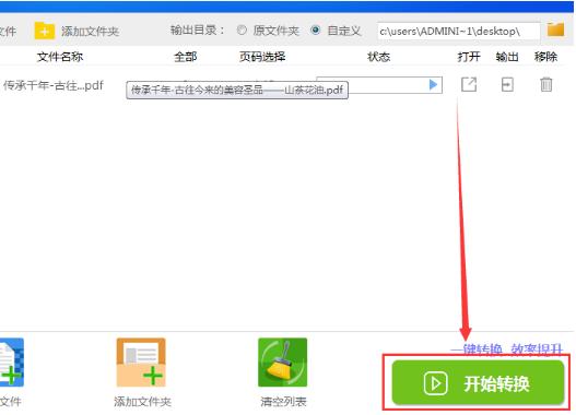 pdf转换成ppt软件