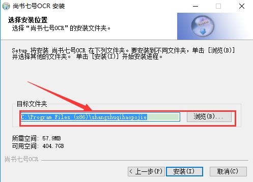 尚书七号OCR文字识别软件