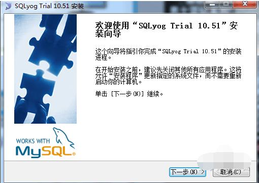 SQLyog中文破解版下载