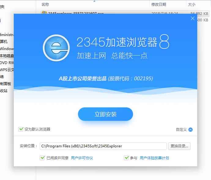 2345加速瀏覽器