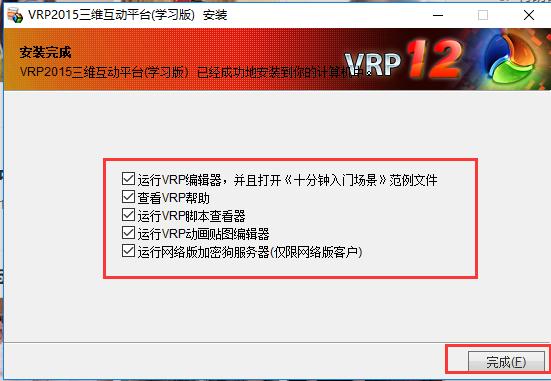 VRP虚拟现实软件