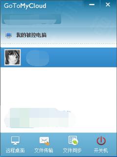 Go To My Cloud远程控制软件