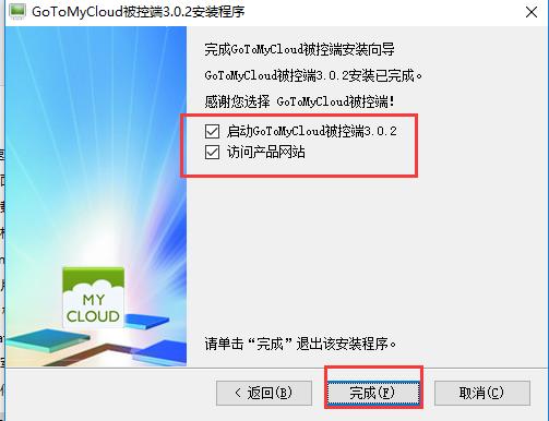 Go To My Cloud远程控制软件官方下载