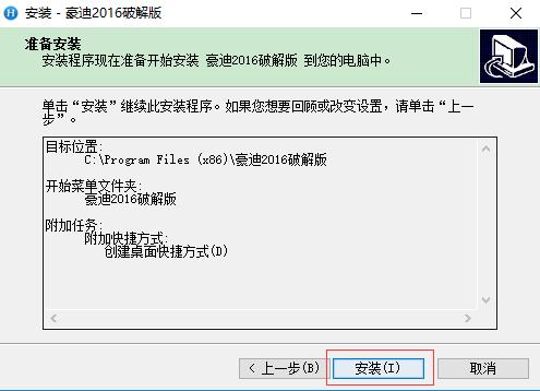 豪迪qq群发软件