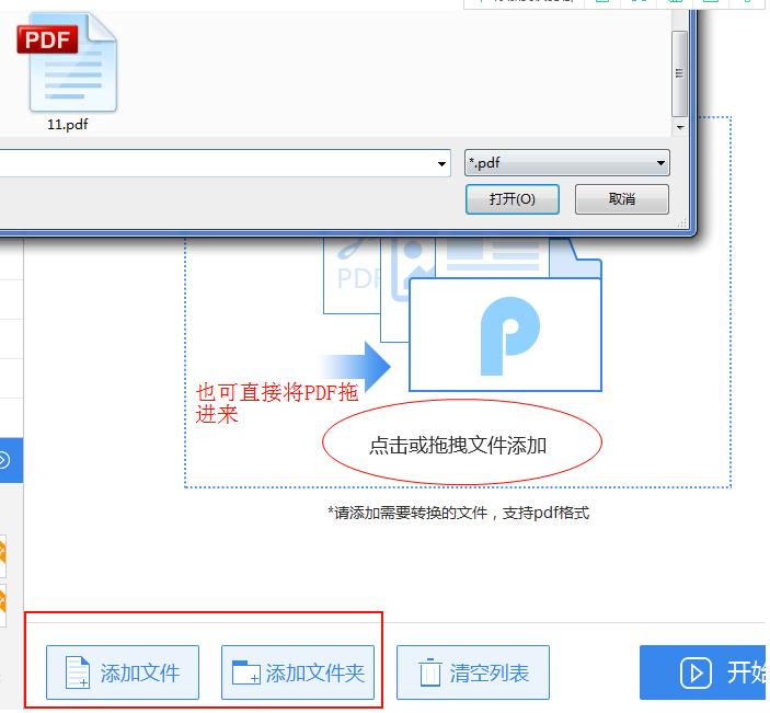 万能pdf转换器免费版
