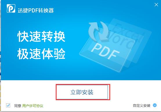 万能pdf转换器免费版下载