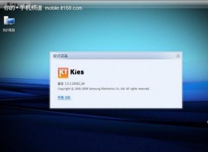 三星Kies(Samsung Kies3)
