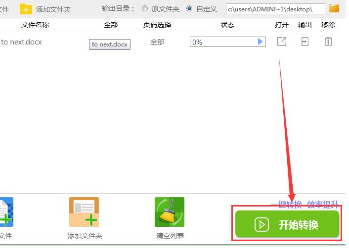 万能PDF转换器下载