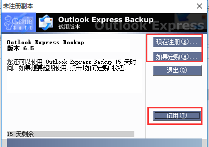 Outlook Express Backup下载