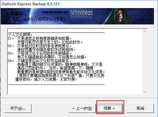 Outlook Express Backup中文版下载