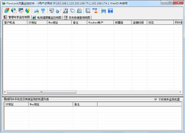 FlowLock局域網流量監控軟件