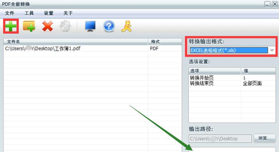 全能pdf轉換器
