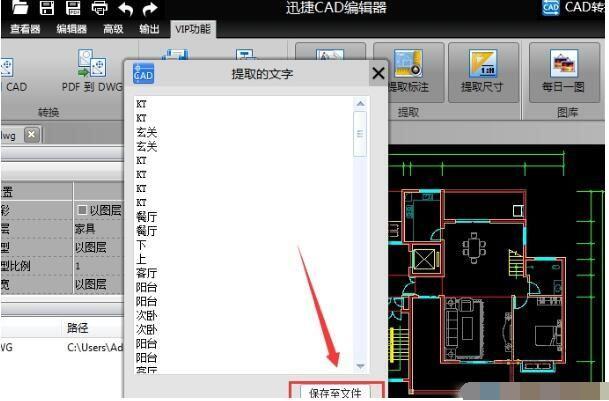 迅捷CAD转换器