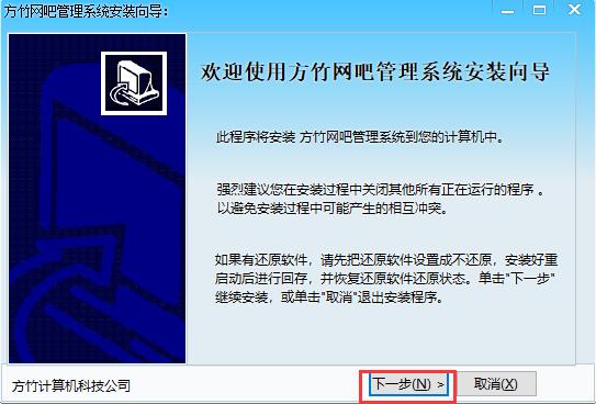 方竹网吧计费系统官方下载