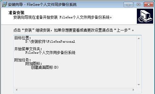 FileGee(數據備份)下載