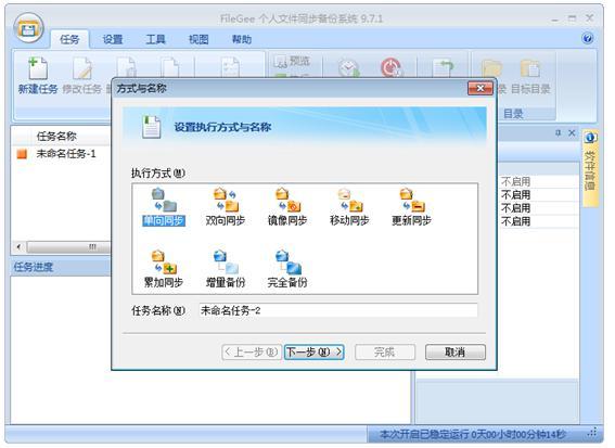 多备份和FileGee两款数据备份软件对比