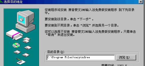 赛音蒙文输入法