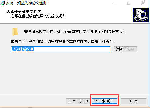 知益(先锋)论文检测查重软件免费下载