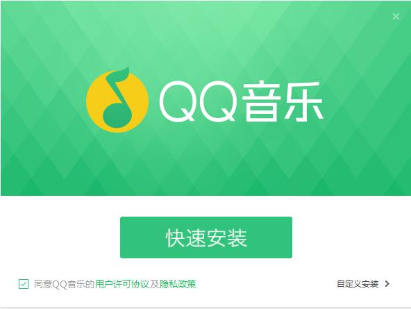 QQ音乐播放器下载