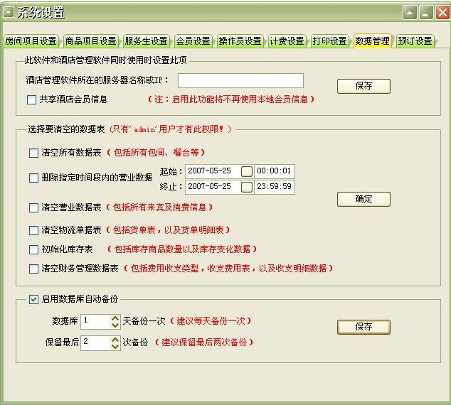 美萍餐饮管理系统下载