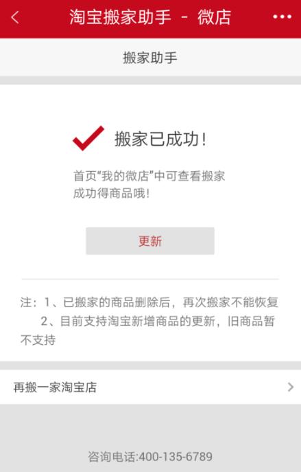 微店开通注册使用方法