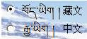 藏文转换大师2014下载