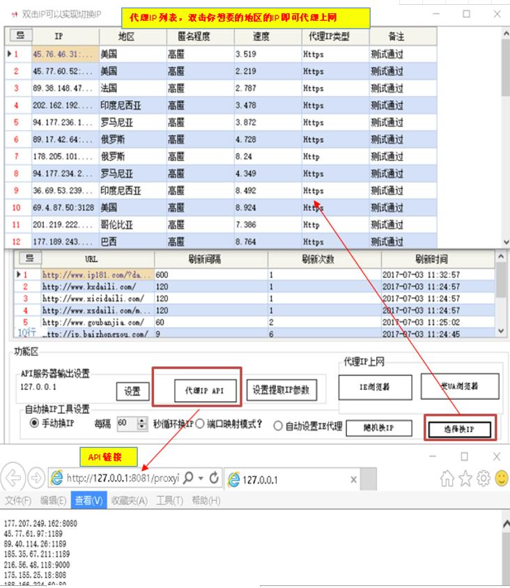 飞龙代理IP软件免费下载