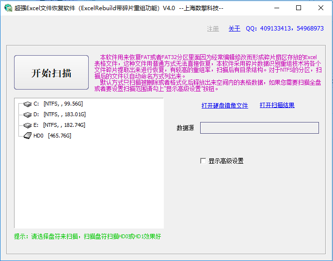超强Excel文件恢复软件