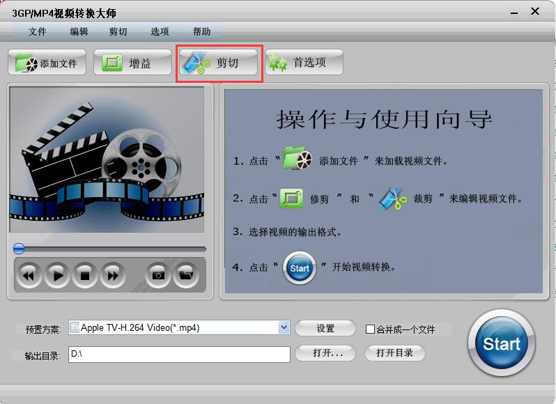 3GP/MP4视频转换大师官方下载