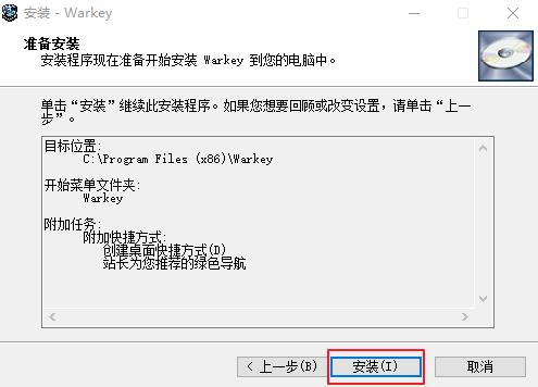 WarKey(魔兽小助手)