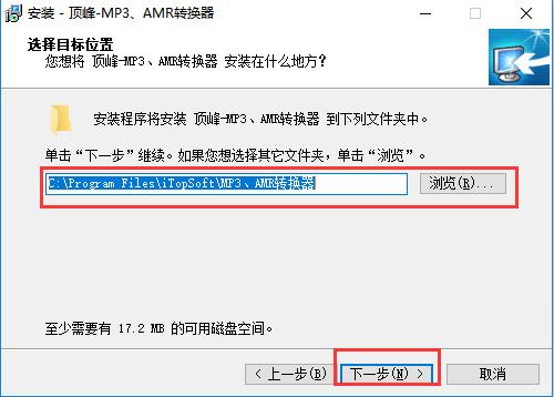 顶峰MP3/AMR转换器