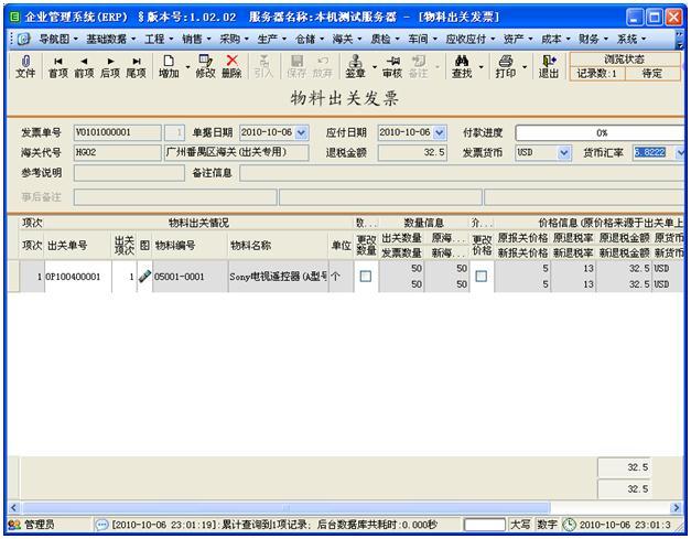E树企业管理系统(ERP皇冠娱乐网址)