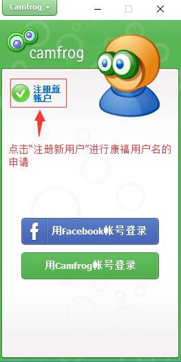 Camfrog Video Chat 康福中国