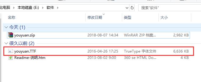 幼圆字体官方下载