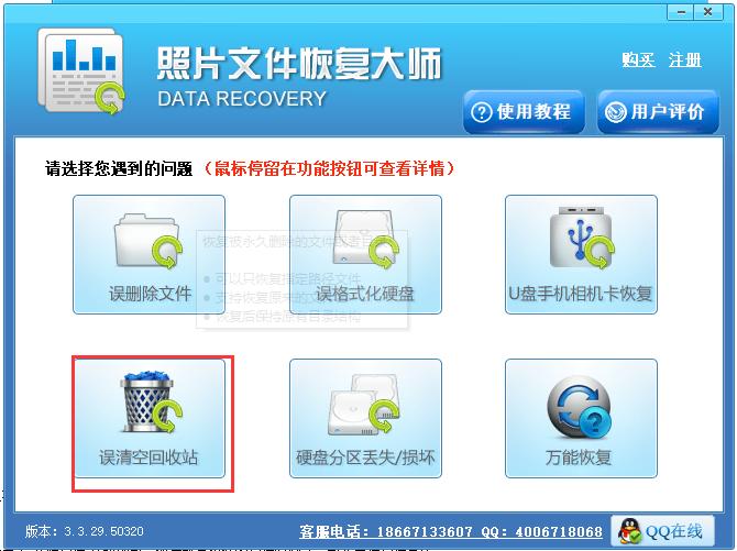 照片文件恢复软件免费版