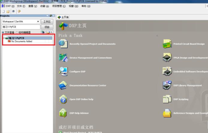Protel DXP简体中文版下载