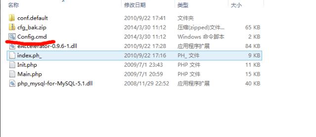 phpnow卸载方法