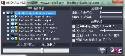 ASIO4ALL驱动下载