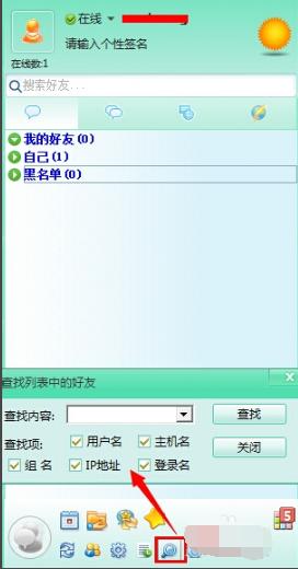 飞秋(FeiQ)